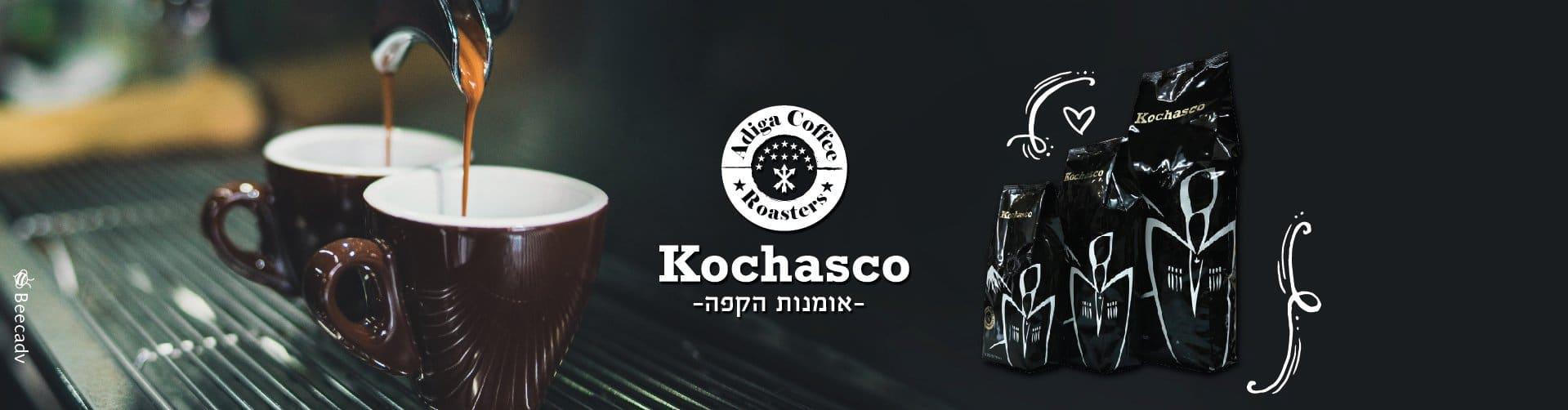 בית קלייה לקפה מובחר קוצ'אסקו אומנות הקפה